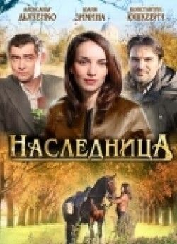 Наследница (сериал) - фото из сериала.